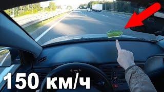 ЛИЗУН на лобовом стекле! Скорость 150 км/ч! Что будет?