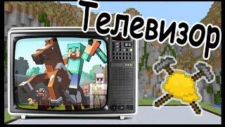 ТЕЛЕВИЗОР и АМЕРИКАНСКИЕ ГОРКИ в майнкрафт !!! - МАСТЕРА СТРОИТЕЛИ #62 - Minecraft