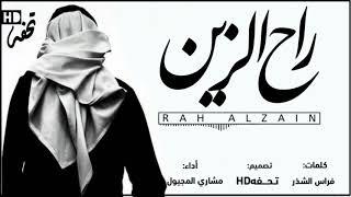 تحميل اغاني مجانا اول شـــيله عراقيه(راح الزيـــ????ـن) حـزينه/اداء مشاري المجيول تحــــــفهHD