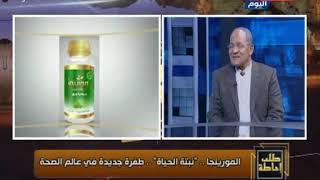 طلب احاطةمع نصر عبده| مع د.أبو الفتوح عبد الله رئيس الجمعة المصرية للمورينجا 7-2-2019