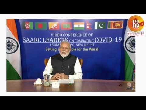 PM Modi's interaction with SAARC leaders on fighting Coronavirus | HS NEWS | Coronavirus Outbreak
