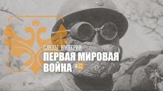 СЛЕДЫ ИМПЕРИИ - ПЕРВАЯ МИРОВАЯ ВОЙНА.  История России