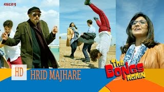 Hrid Majhare ( Full Song) | The Bongs Again | Anjan Dutt | Parno | Latest Bengali Song