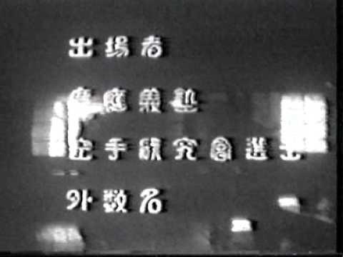 Gichin Funakoshi – 1924 Vintage Footage