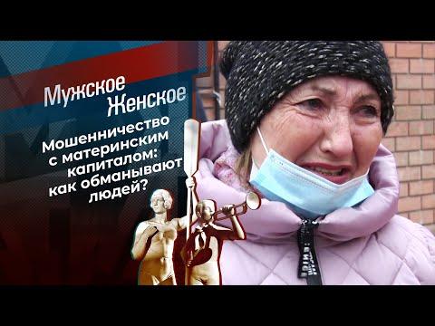 Материнский обнал. Мужское / Женское. Выпуск от 26.04.2021