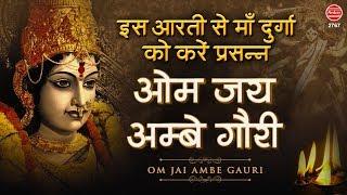 ॐ जय अम्बे गौरी ||  Jai Ambe Gauri
