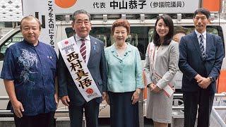 160622参院選日本のこころを大切にする党中山恭子代表第一声
