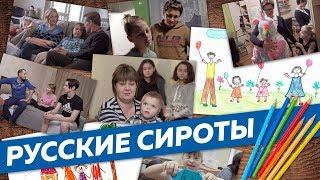 Приемные дети и приемные семьи: что они говорят о нас с вами? / Редакция
