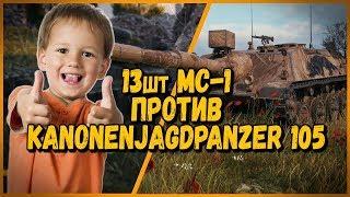 13 ШКОЛЬНИКОВ на МС-1 ПРОТИВ БИЛЛИ на Kanonenjagdpanzer 105 | WoT