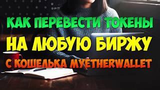 🌌 Как перевести токены с кошелька MyEtherWallet на криптовалютную биржу 💹