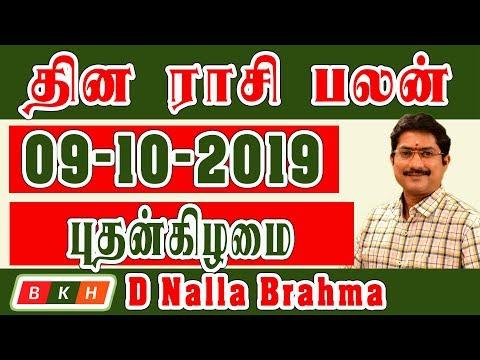 09.10.2019 இன்றைய ராசி பலன் : 9941988555 | D நல்ல பிரம்மா | Today Rasi Palan