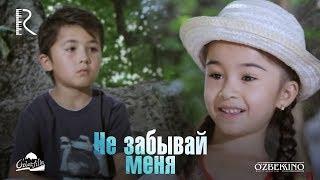 Не забывай меня   Унутма мени (узбекский фильм на русском языке)