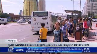 Дифтариф на проезд не коснется столичных школьников до 1 сентября