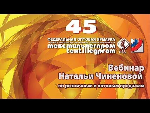 Вебинар Натальи Чиненовой по розничным и оптовым продажам