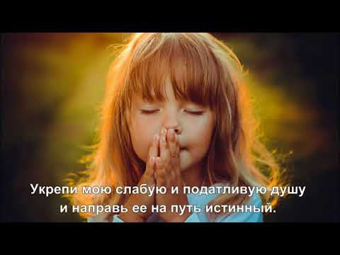 Утренняя молитва к Ангелу Хранителю