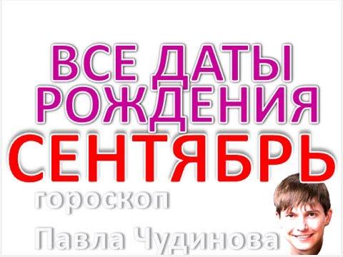 Дата рождения сентябрь. Нумерология и Карта Судьбы, Любовь и характер дня. Гороскоп девы и весов