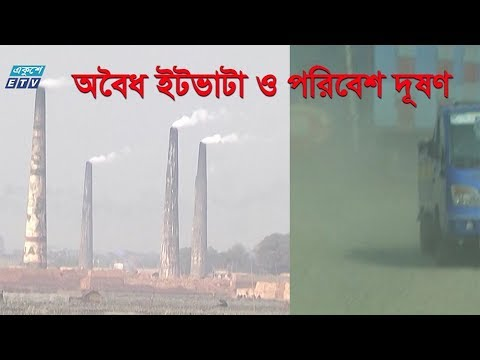Ekusher Chokh Ep-173 || অবৈধ ইটভাটা ও পরিবেশ দূষণ || 14 December 2019 | একুশের চোখ