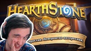 HearthStone: Обзор на САМУЮ ГЛАВНУЮ ККИ МИРА (feat. Tomatos)
