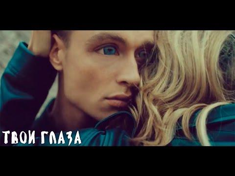 LOBODA — Твои Глаза видео