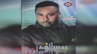 اغاني حصرية Thekrayat يوسف العماني - ذكريات تحميل MP3