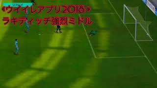 ウイイレアプリ2018イヴァン・ラキティッチのスーパーミドル!