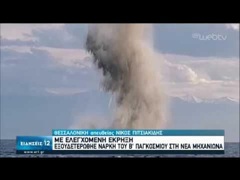 Ν. Μηχανιώνα: Εξουδετερώθηκε νάρκη του Β΄ Παγκοσμίου με ελεγχόμενη έκρηξη | 02/05?20 | ΕΡΤ