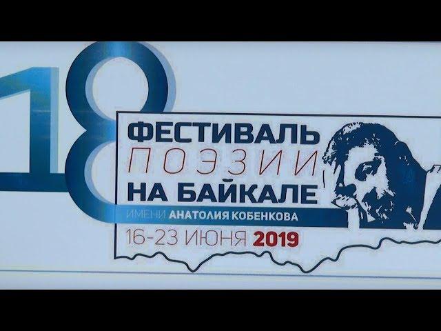 Поэзия на Байкале - 2019