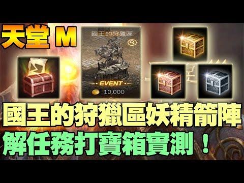 【Lineage天堂M】國王的狩獵區!妖精組隊箭陣解任務打寶箱實測!