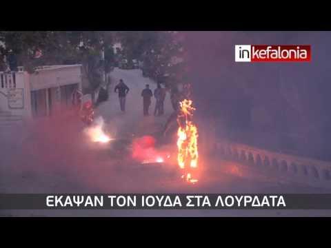 Το κάψιμο του Ιούδα στα Λουρδάτα [video]
