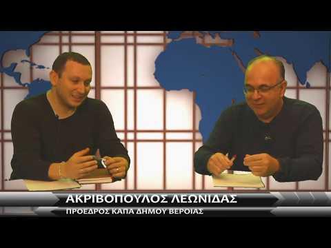 Συνέντευξη Λεωνίδα Ακριβόπουλου, Προέδρος ΚΑΠΑ Δήμου Βέροιας