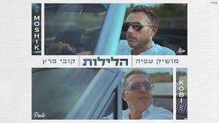 קובי פרץ ומושיק עפיה - הלילות (קליפ רשמי) Kobi Peretz & Moshik Afia