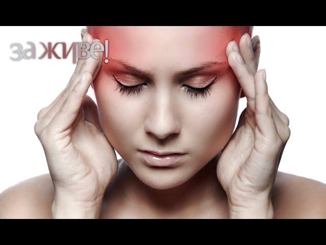 """Программа """"За живое"""" о головной боли"""