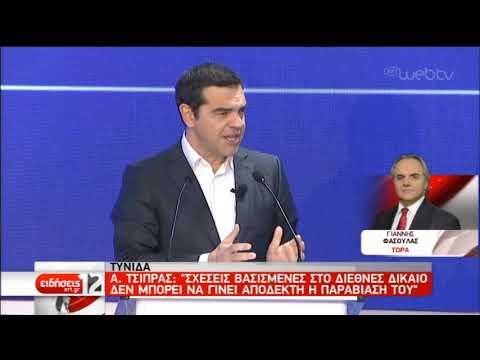 Α. Tσίπρας: Η Τουρκία να επανέλθει στο σεβασμό του διεθνούς δικαίου | 06/12/2019 | ΕΡΤ
