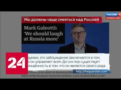 Британский политолог призвал «больше смеяться над русскими». 60 минут от 11.02.19