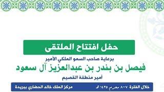 preview picture of video 'حفل افتتاح الملتقى الثالث للجمعيات الخيرية بالمملكة ١٤٣٥ في بريدة'