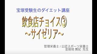 宝塚受験生のダイエット講座〜飲食店チョイス③サイゼリア〜