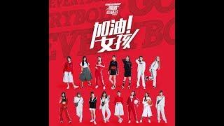 拼搏精神引共鸣!SNH48偶像运动会主题曲《加油女孩》发布_赛场