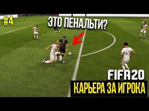 FIFA 20 | Карьера за игрока [#4] | СУДЕЙСКИЙ БЕСПРЕДЕЛ? ПЕРВЫЙ ГОЛ ИЛЬИ?
