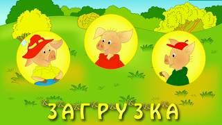 Три поросенка  мультфильм -  сказки для детей