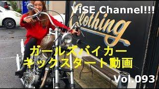 ViSEChannel#093ガールズバイカーキックスタート宮城県WOLFPACKビンテージハーレーCHOPPERヴァイスHARLEY名古屋大須バイス