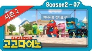[고고다이노 시즌2] EP07 전기를 아끼자