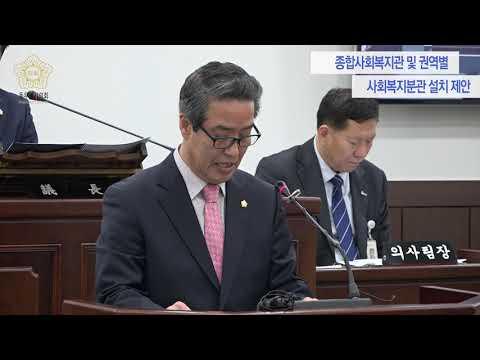 281회 임시회 5분발언 박인범 의원