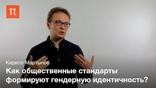 Гендер и политика в работах Джудит Батлер - Кирилл Мартынов