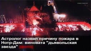 Астролог  ВЛАД  РОСС  о пожаре в соборе Нотр-Дам
