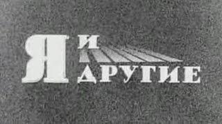 Я и другие  Документальный фильм  СССР 1971г