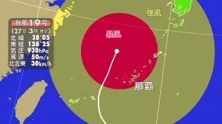 1991年19号りんご台風を現在の台風情報で再現してみた