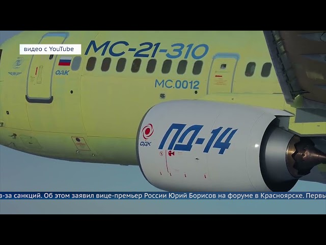 Серийное производство МС-21 отложили