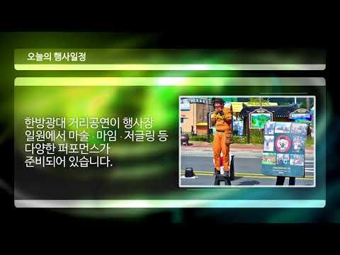 엑스포 데일리 뉴스(10월7일)
