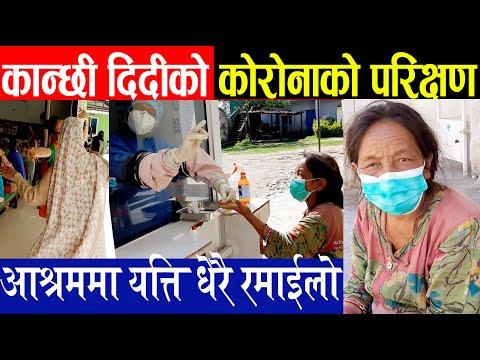 Exclusive: कान्छी दिदीको अस्पतालमा जाँच, निरोगी भएपछि आश्रम लगियो, यत्ति धेरै रमाईलो आश्रममा Kanchhi