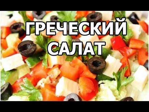 Как приготовить греческий салат. Сделать рецепт легко от Ивана!